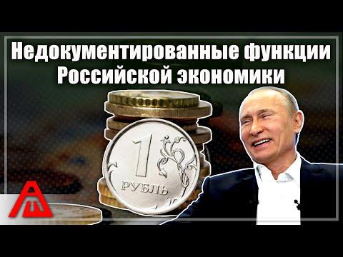 Недокументированные функции российской экономики | Aftershock.news