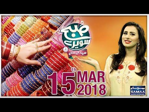 Subah Saverey Samaa Kay Saath | SAMAA TV | Madiha Naqvi | 15 March 2018