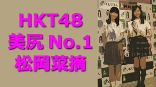 HKT48美尻No.1 松岡菜摘写真集に指原おじさん化? HKT48の二大美少女と...