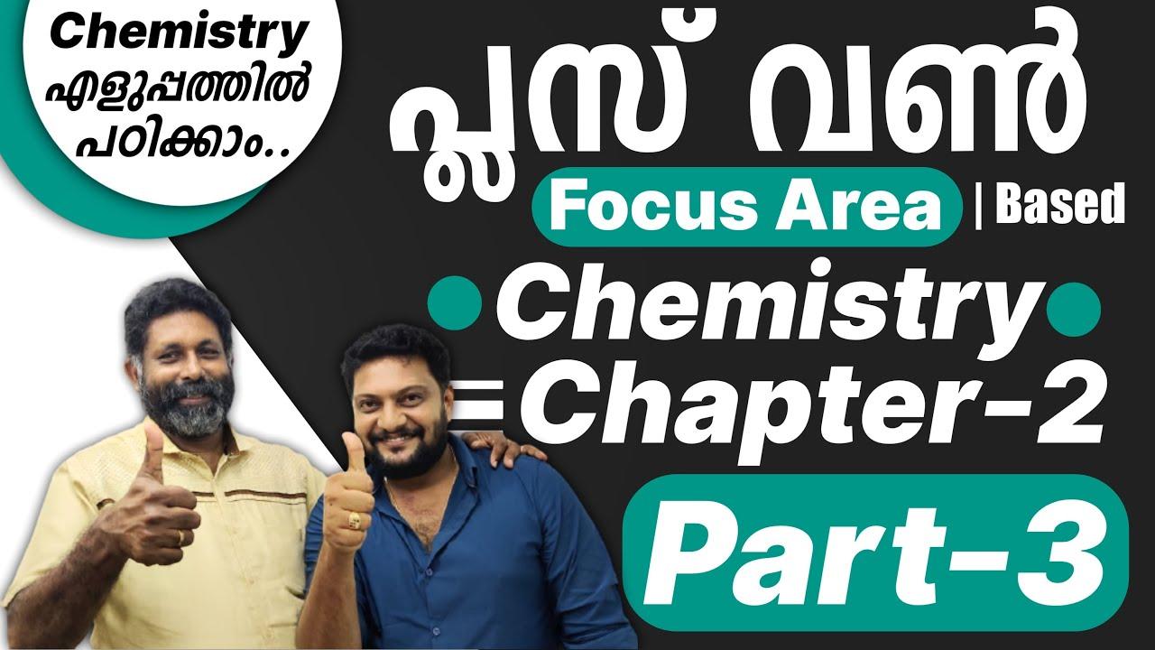 Plus One Chemistry   Focus Area   Chapter - 2   Heisenberg Uncertainty principle   Quantum Numbers