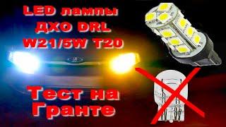 Тест и отзыв LED лампы ДХО DRL - W21/5W Т20 для Лада Гранта. Aliexpress