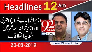 News Headlines | 12:00 AM | 20 March 2019 | 92NewsHD