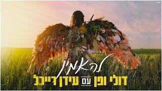 דולי ופן עם עידן רייכל - להאמין   Doli & Penn with Idan Raichel - Le'Ha'amin