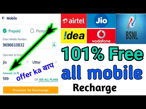 all-mobile-recharge-free-2020//-रे599-free-recharge-for-cubber-apps-all-recharge-pack-free