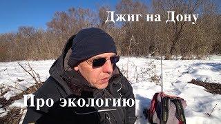 Джига на Дону + Мысли об экологии.