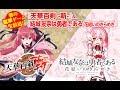 春の電撃ゲーム生放送!『天華百剣 -斬-』&『結城友奈は勇者である 花結いのきらめき』