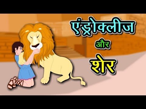 एन्ड्रोक्लीज़ और शेर   Androcles and The Lion   New Hindi Story   Kidda TV