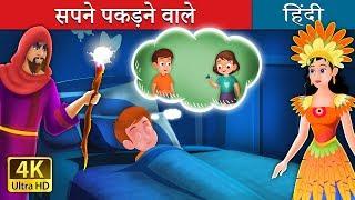 सपने पकड़ने वाले   The Dreamcatchers Story   बच्चों की हिंदी कहानियाँ   Hindi Fairy Tales