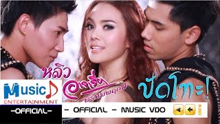 ปัดโทะ! - หลิว อาจารียา พรหมพฤกษ์ (Official MV.)
