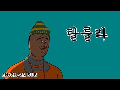 [짤툰 오리지널] 탈룰라