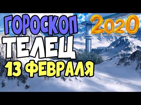 Гороскоп на 13 февраля 2020 года Телец