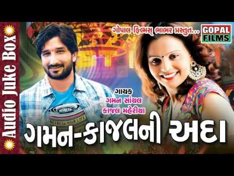 Gaman Kajal Ni ADaa | Gaman Santhal & Kajal Maheriya  | Latest Nonstop Garba