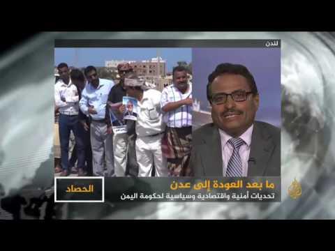 الحصاد-عدن.. تحديات تواجه الحكومة  - نشر قبل 10 ساعة