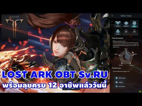 Lost Ark OBT Sv. RU พร้อมลุยครบ 12 อาชีพแล้ววันนี้