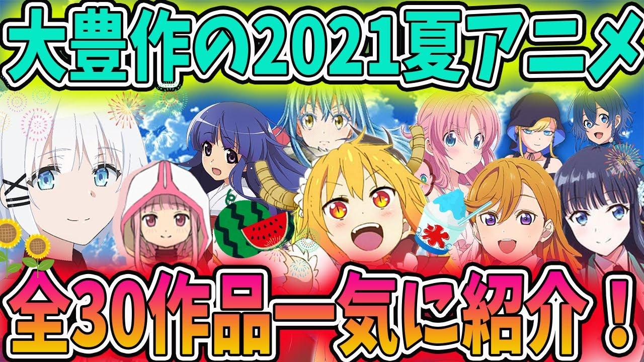 大豊作の2021夏アニメ30作品を一気に紹介!!続編も新作も半端ない!!