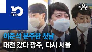 이준석 분주한 첫날…대전 갔다 광주, 다시 서울