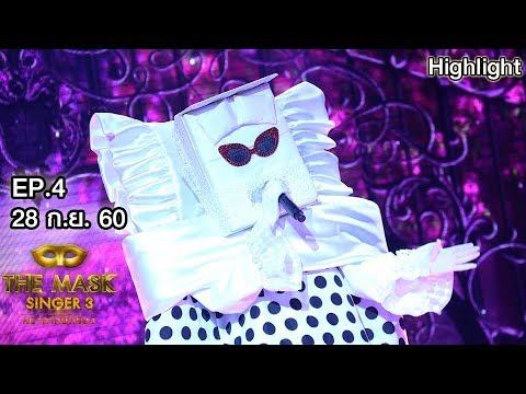 You Are My Everything - หน้ากากเตียงนอน | The Mask Singer 3