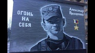 Памяти Александра Прохоренко посвящается