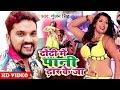 ढोढ़ी में पानी डाल के जा, Dhodi Me Pani Dhaar Ke Ja Bhojpuri song