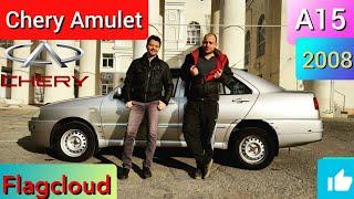 Chery Amulet (A15) - китайский автомобиль, собранный в Европе.