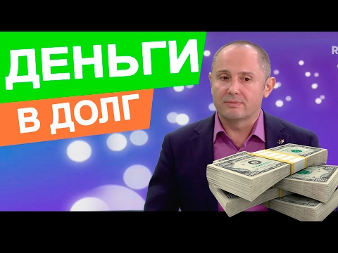 Стоит ли давать деньги в долг | Влияние денегиз YouTube · С высокой четкостью · Длительность: 2 мин19 с  · Просмотры: более 2.000 · отправлено: 08.02.2017 · кем отправлено: Павел Раков на TV