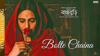 BOLTE CHAINA (বলতে চাইনা) || SOMLATA ACHARYYA  || FULL VIDEO SONG || RANNABURI-SHORT FILM 2018