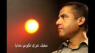 Cheb Mami tzaazaa khatri avec parole  الشاب مامي - كلمات تزعزع خاطري