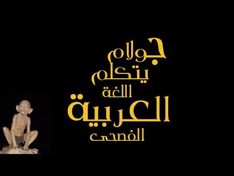 Gollum Speaks Modern Standard Arabic