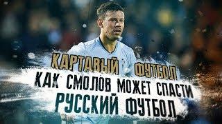 КФ Как Смолов может спасти русский футбол