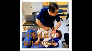 나범주 도수치료 교육 17-6 어깨 치료 2