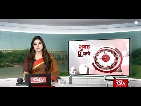 Hindi News Bulletin   हिंदी समाचार बुलेटिन – June 24, 2019 (9 am)