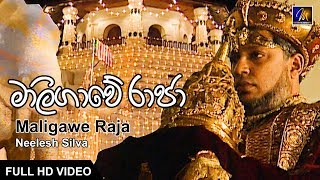 Maligawe Raja | Neelesh Silva | | Music Video | MEntertainments Thumbnail