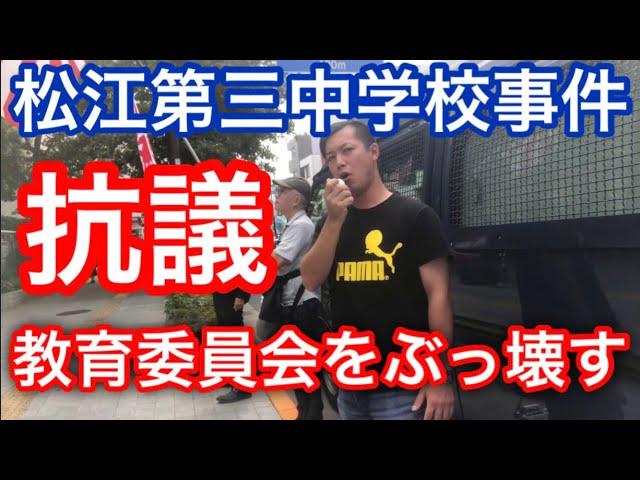 と 杉田 松江 第 三 中学校 ひろ