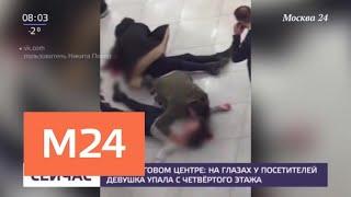 Девушки, пострадавшие в ТЦ на Хорошевском шоссе, находятся в тяжелом состоянии - Москва 24