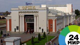 Орша – город белорусского букваря и царство льна - МИР 24