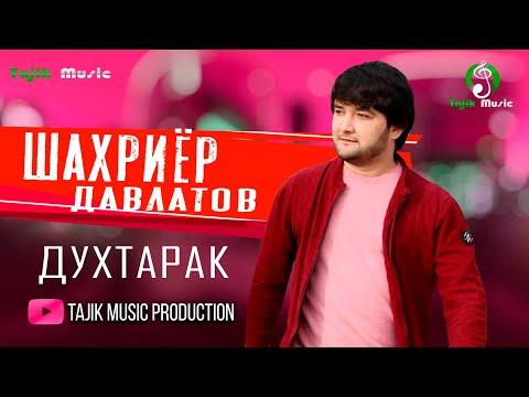 Шахриёр Давлатов - Духтарак Shahriyor Davlatov