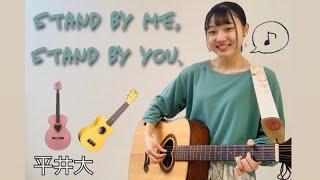 平井 by by stand lyrics you 大 me stand
