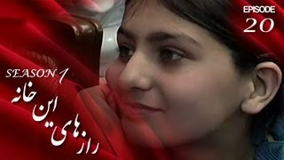 Raz Hai En Khana - SE-1 - Ep-20/رازهای این خانه - فصل اول-قسمت بیستم