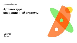 003. Архитектура операционной системы - Виктор Ашик