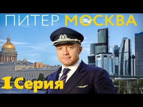 Питер - Москва - Серия 1/ Мини-сериал HD