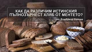 Истинският пълнозърнест хляб