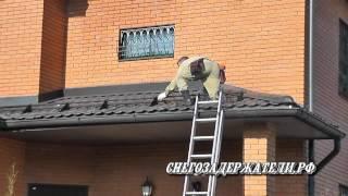 видео Инструкция по установке снегозадержателей на крышу, их виды и порядок монтажа