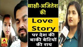 Sakshi-Ajitesh की Love Story पर देश की बाकी बेटियों की राय | ABP Ganga