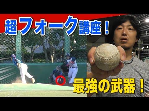 【超フォーク講座】最強決め球!振ってから気付く‥三振★エース・アニキ