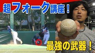【超フォーク講座】最強決め球!振ってから気付く‥三振★エース・アニキ thumbnail