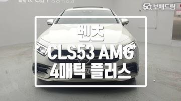 2021 벤츠 CLS53 AMG 4매틱 플러스