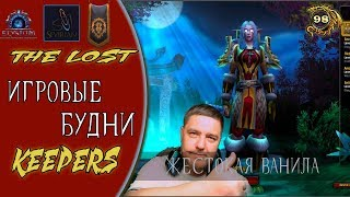 🔴World of Warcraft 1.12.1 : Elysium Alliance. Игровые будни