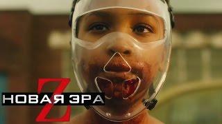 Новая Эра Z [2016] Русский Трейлер