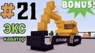 видео: Minecraft - как построить ЭКСКАВАТОР (кран)? (Bonus #21)