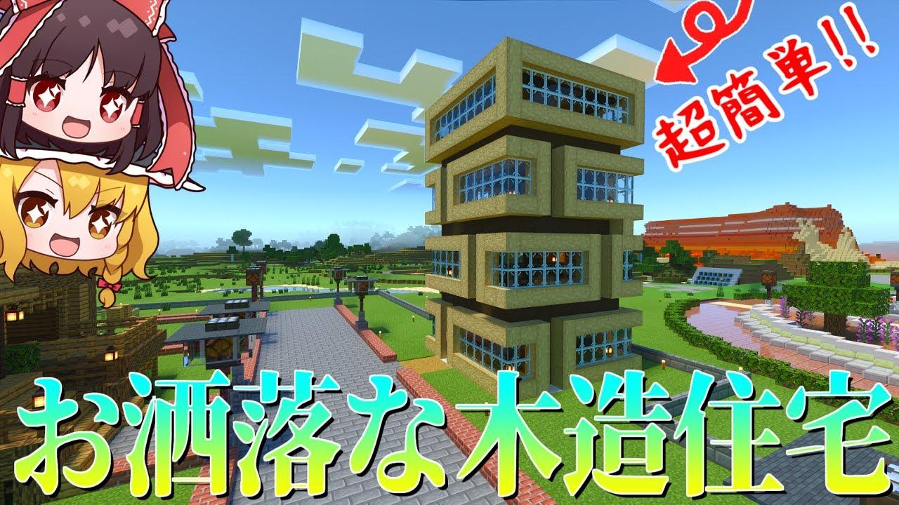 近代的なデザインの超簡単木造住宅!!【マインクラフト 統合版/ゆっくり実況】PT24